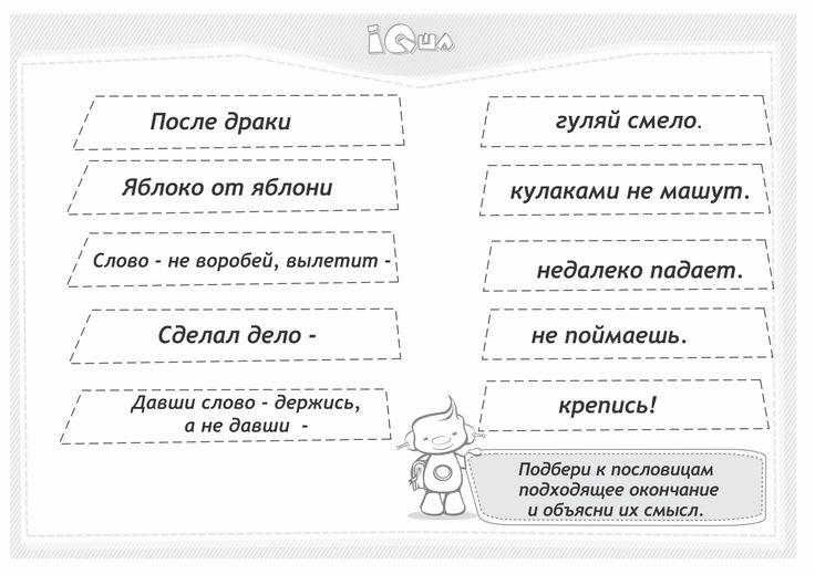 Пословицы для детей дошкольного возраста. Пословица – краткое изреченье, поученье, придуманное народом. Изучение пословиц развивает речь и оказывает воспитательное воздействие на личность ребенка. http://ilove.iqsha.ru/sections/razvitie-rechi-u-detej/proverbs-for-children-of-preschool-age/