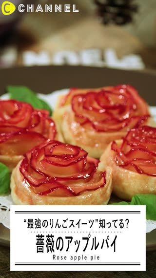 【動画】 最強のりんごスイーツって知ってた?『薔薇のアップルパイ』 | C CHANNEL