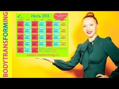 Фитнес дома | Календарь ежедневных тренировок Катерины Буйда | Июль 2013 - YouTube