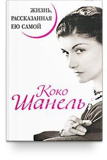 Вдохновляющие книги о великих женщинах