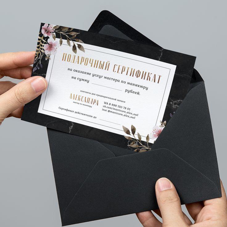 Gift certificate for a manicure master   Подарочный сертификат для мастера по маникюру