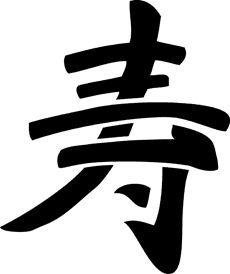 китайский иероглиф долголетие