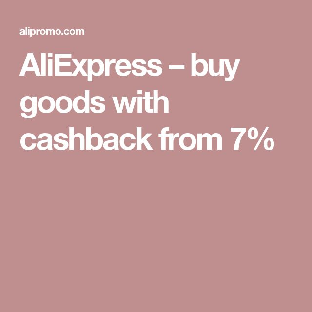 AliExpress – buy goods with cashback from 7%