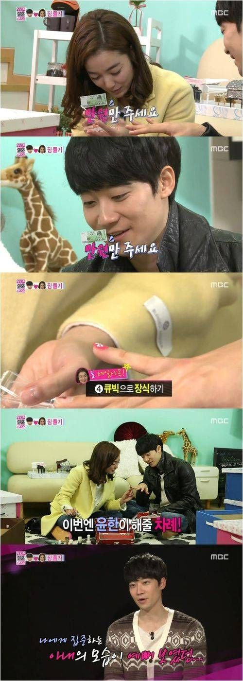 #LeeSoYeon And Yoon Han Takes Their Relationship In A New Level With Nail Art On 'We Got Married' More: http://www.kpopstarz.com/articles/71241/20131230/lee-so-yeon-and-yoon-han-takes-their-relationship-in-a-new-level-with-nail-art-on-we-got-married.htm