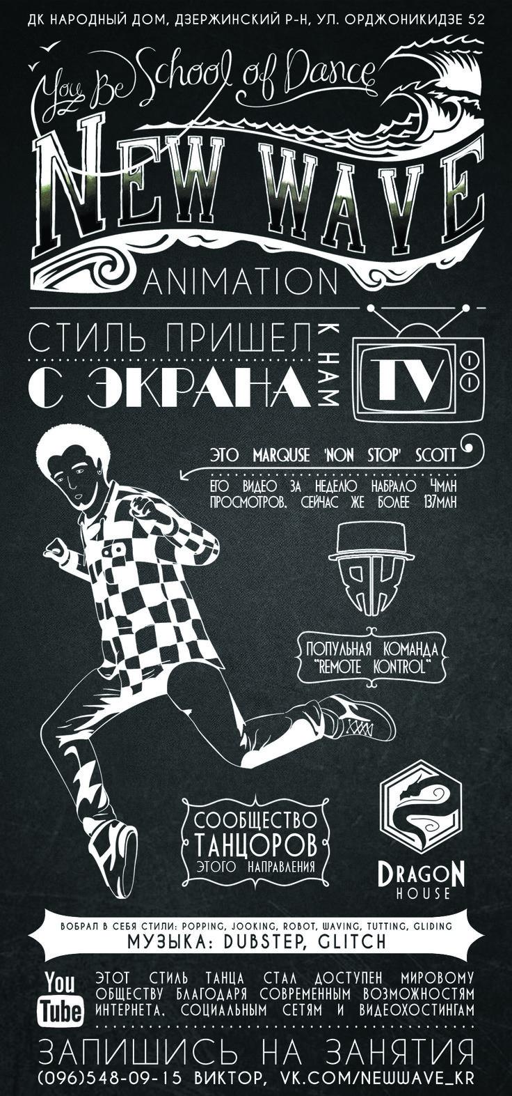 ФЛАЕР ШКОЛЫ ТАНЦЕВ NEW WAVE 1
