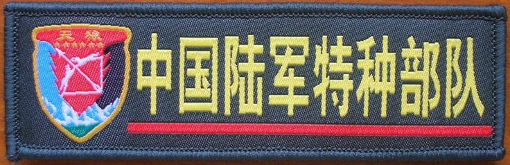 2011's China PLA Xinjiang Military Region Sky-Wolf Special Forces Patch,2 PCS