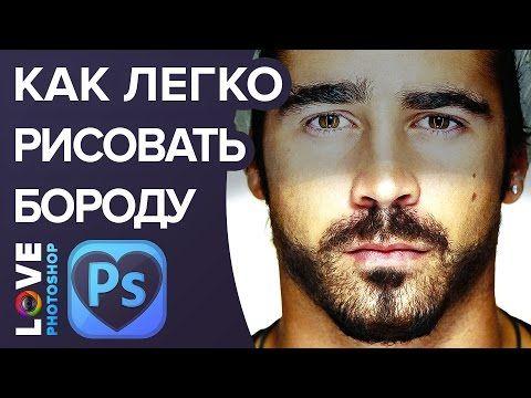 Как нарисовать бороду в фотошопе - Колин Фаррелл - YouTube