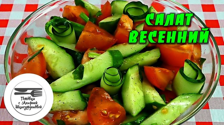 Салат Весенний. Рецепт простого салата. Рецепт легкого салата. Салат из ...