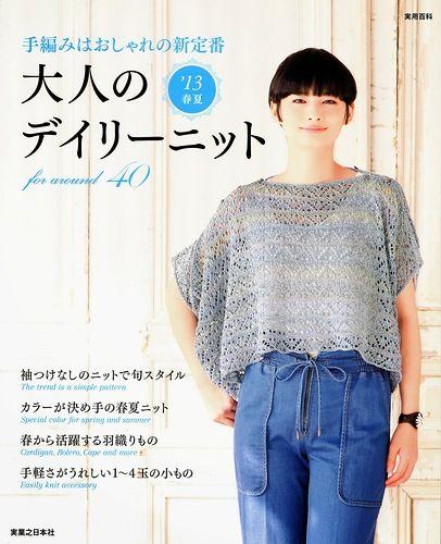 Crochet new standard of fashionable 20130- SPRING SUMMER