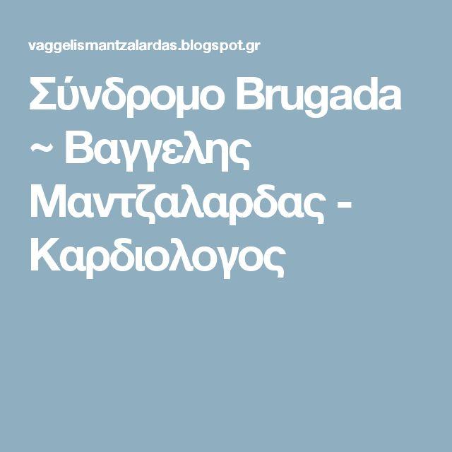Σύνδρομο Brugada ~ Βαγγελης Μαντζαλαρδας - Καρδιολογος