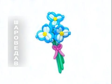 Цветы Незабудки из шаров / Flowers of balloons.