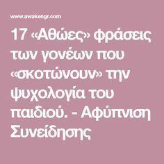 17 «Αθώες» φράσεις των γονέων που «σκοτώνουν» την ψυχολογία του παιδιού. - Αφύπνιση Συνείδησης