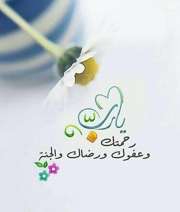 يارب رحمتك وعفوك ورضاك والجنة Arabic Quotes Facebook Posts Islam