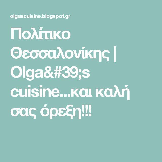 Πολίτικο Θεσσαλονίκης         |          Olga's cuisine...και καλή σας όρεξη!!!
