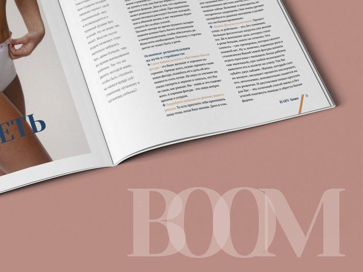 Наш новый интересный заказчик - детский журнал BABYBOOM  Одна из разработок  #дизайн, #Redmade, #дизайнлипецк, #редмейд, #designлипецк, #дизайнжурнала, #дизайнжурналлипецк, #верстка