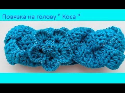 "Повязка  ""Коса"", крючок.How to Crochet a Headband ?( шапки # 82)"
