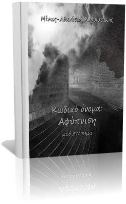 Εκδόσεις Σαΐτα   Δωρεάν βιβλία: Κωδικό όνομα: Αφύπνιση