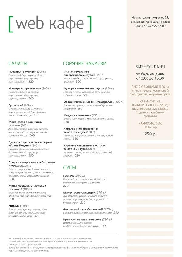 Web-cafe. Шаблон меню кафе, выполненный в современном стиле. На листе есть поле для размещения специальной акции.