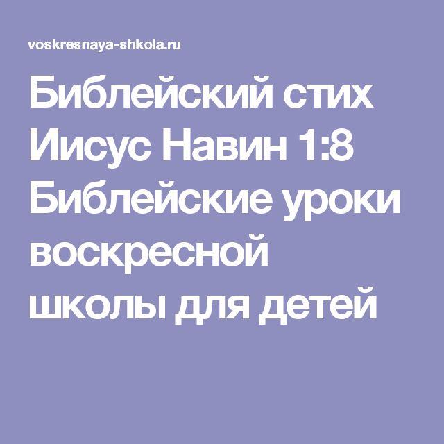 Библейский стих Иисус Навин 1:8 Библейские уроки воскресной школы для детей