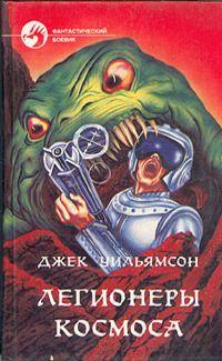 Джек Уильямсон «Легионеры космоса»