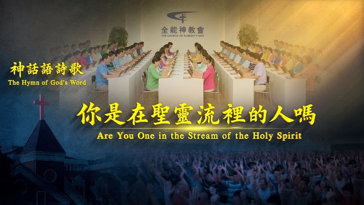 """The Hymn of God's Word """"Are You One in the Stream of the Holy Spirit""""   ..."""