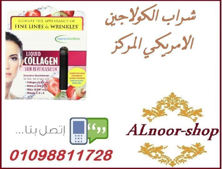 كولاجين شرب معالج البشرة و الشعر بنكهة الفراولة والكيوي 10 أنابيب سائلة Collagen Wrinkles Skin