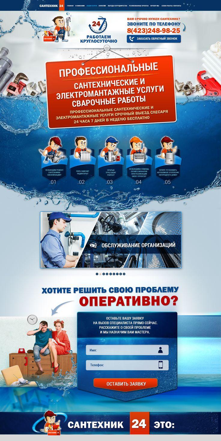 Santehnik24  #landing, #page, #design, #web, #HTML5, #photoshop, #website
