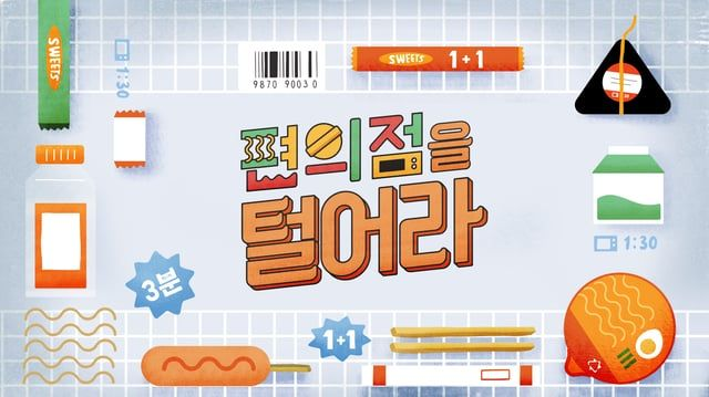 tvN 편의점을 털어라 TITLE PKG ROLE: LOGO Design / Storyboard / Key visual Design / Animating