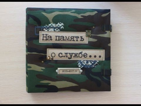 Скрапбукинг/ Дембельский альбом/ На память о службе