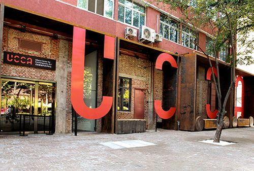 The Ullens Center for Contemporary Art (UCCA) not-for-profit art center.By Bruce Mau Design, Toronto.