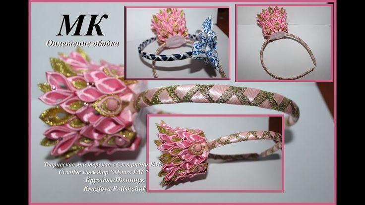МК оплетение ободка четырьмя лентами/ DIY twining rim four ribbons