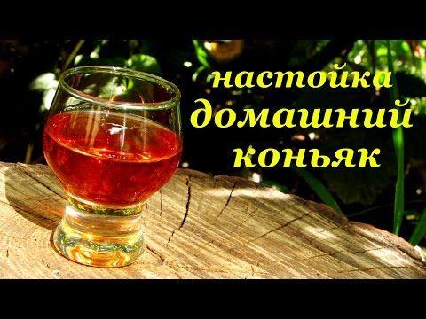 Коньяк из водки: рецепт в домашних условиях