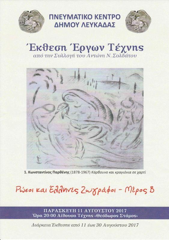 Έκθεση έργων τέχνης από την Συλλογή του Αντώνη Ν. Σολδάτου – Lefkadazin