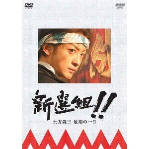 The last day of Toshizo Hizikata@新選組!! 土方歳三最期の一日 [DVD]