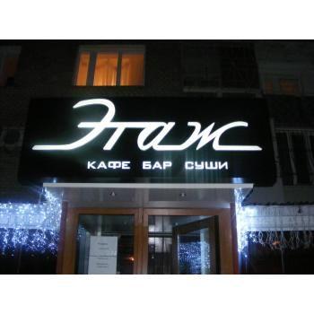 #вывески #реклама #Одесса #лайтбокс Прекрасные вывески для кафе Этаж
