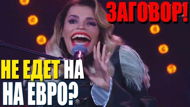 Юлия Самойлова НЕ ЕДЕТ НА ЕВРОВИДЕНИЕ? ЗАГОВОР САМОЙЛОВОЙ!