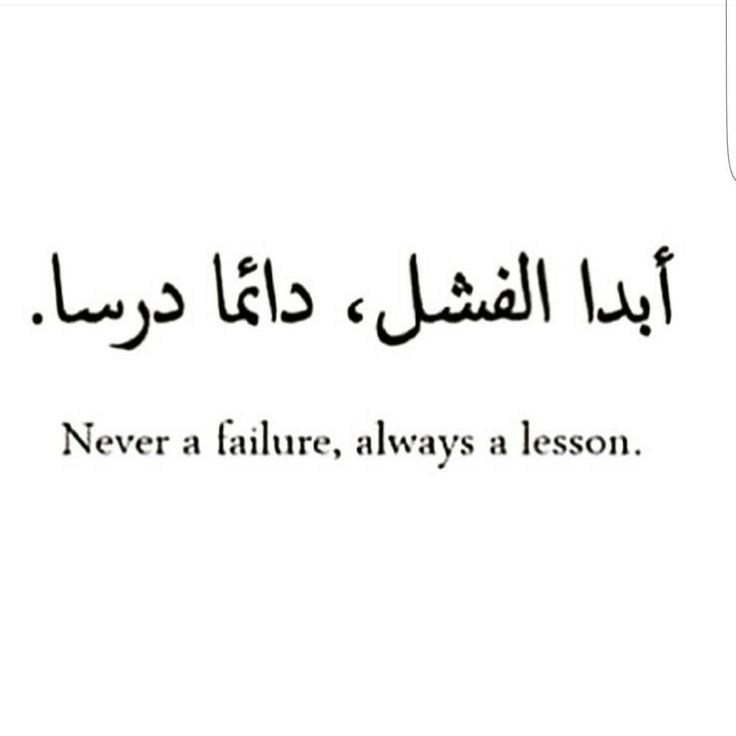 No such thing as failure. You've just tried it and it didn't work out! Failure is a mindset. Try it. Live it. Change it. Move on. #quotes #quoteoftheday #alhamdulillah