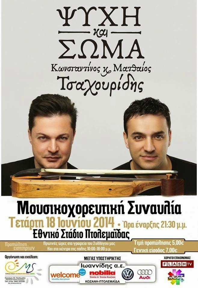 """Σκέψεις: e-Pontos.gr: Η μουσική παράσταση """"Ψυχή και Σώμα"""" μ..."""