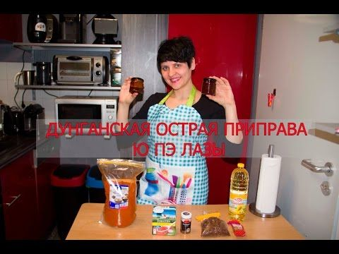 Дунганская острая приправа ЛАЗЫ - YouTube