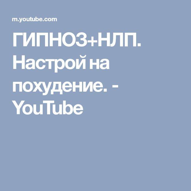 Слушать Настрой На Похудение Читает Кузнецова.