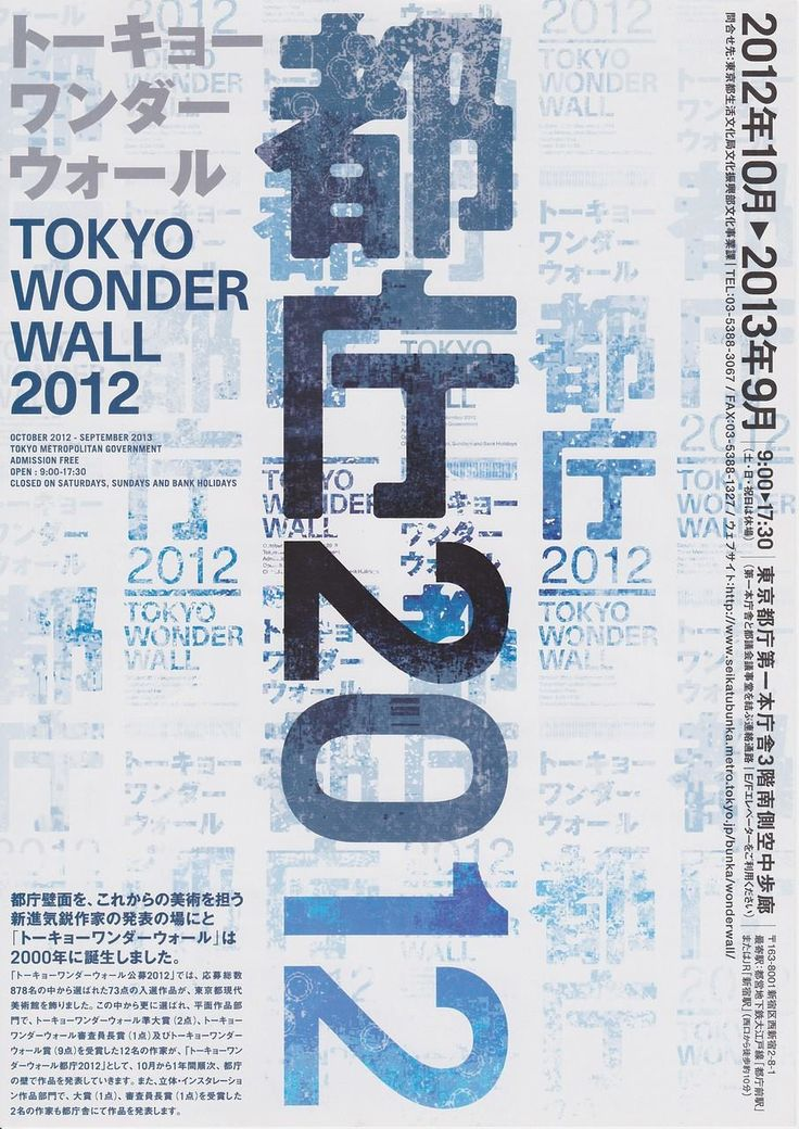 Japanese typography poster / Tokyo wonder wall 2012