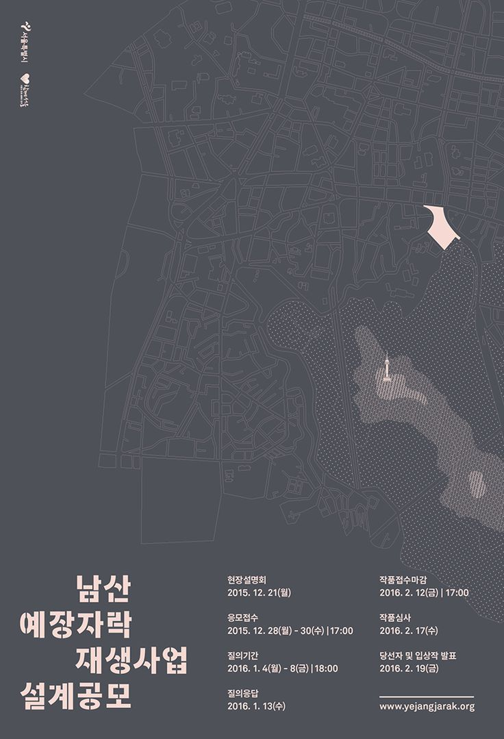 남산 예장자락 재생사업 설계공모