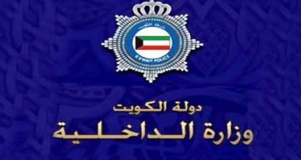الكويت تحبط عملية ارهابية – صيحة بريس