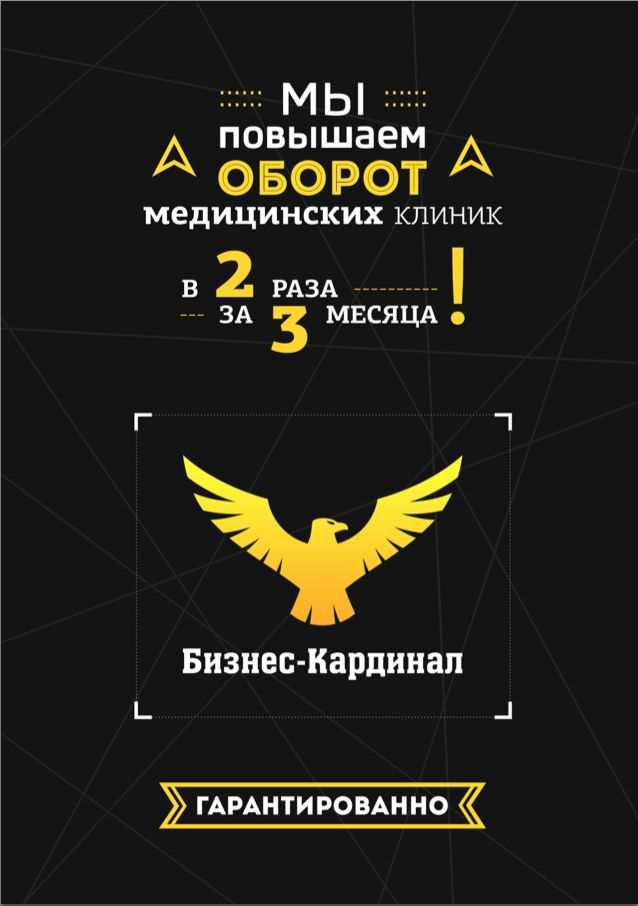 Маркетинг-Кит (Бизнес-Кардинал) - обложка