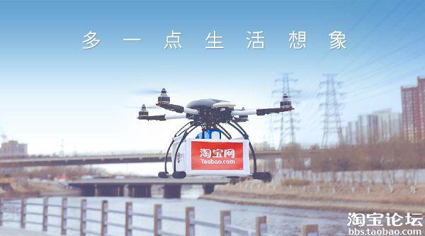 #Alibaba #drone #delivery #Amazon