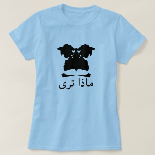 A blot test with text ماذا ترى T-Shirt A blot test with a text in Arabic: ماذا ترى, that can be translate to What do you see