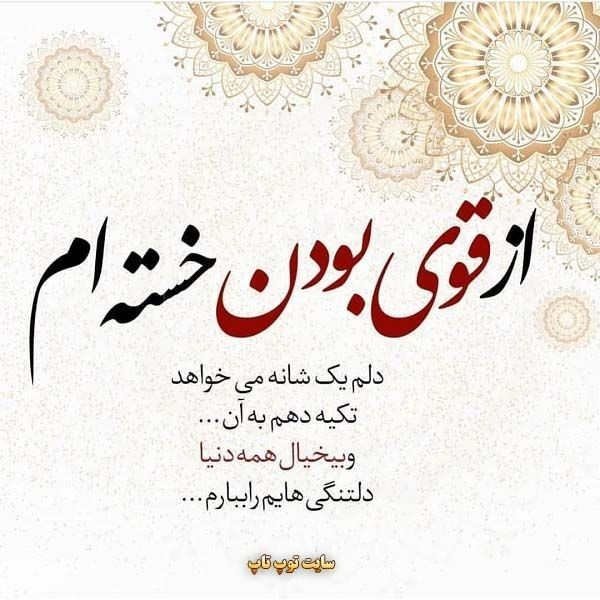 Pin By Neda Hsi1 Hosseini On Text Pictures Persian Quotes Text Pictures Cool Words
