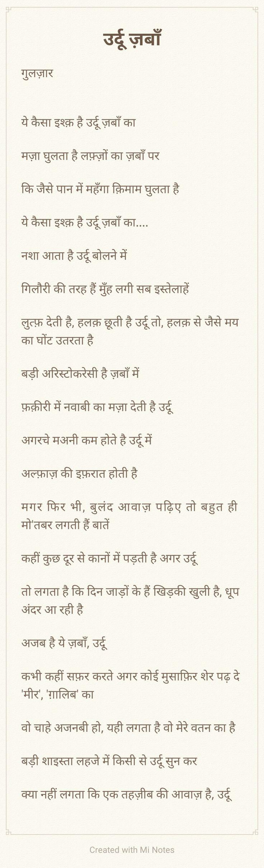 26 best ke aati hai urdu zuban aate aate images on Pinterest   Poem ...