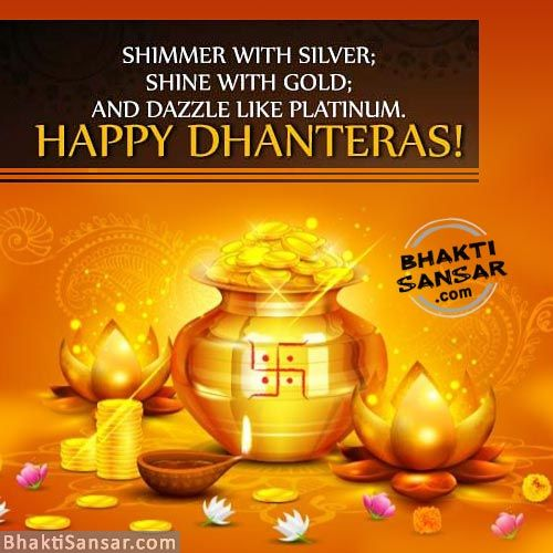 Dhanteras Images, Pictures, Pics, Graphics for Facebook, Whatsapp