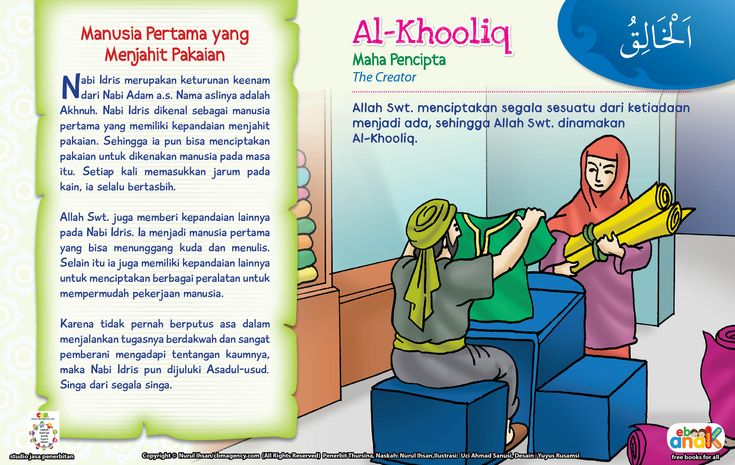 Kisah Asmaul Husna Al-Khooliq